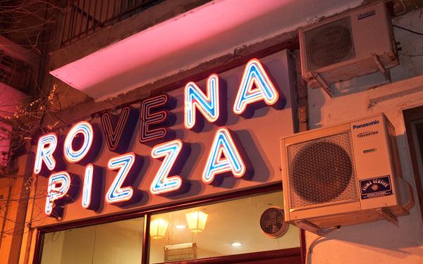 pizzaria, thessaloniki, greece
